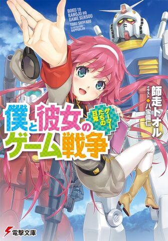File:Boku to Kanojo no Game Sensou.jpg