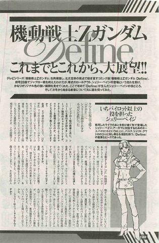 File:Mobile Suit Zeta Gundam Define 173.jpg
