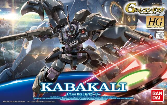 File:HG Kabakali boxart.jpg