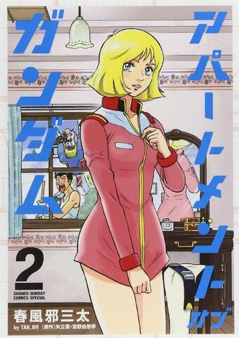File:Apartment of Gundam vol.2.jpg