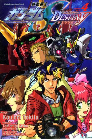 File:Mobile Suit Gundam SEED Destiny Astraycapa.jpg