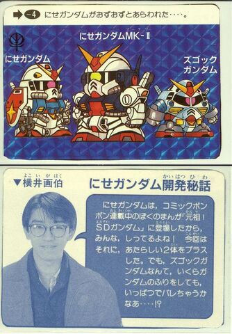 File:Nise Gundam.jpeg