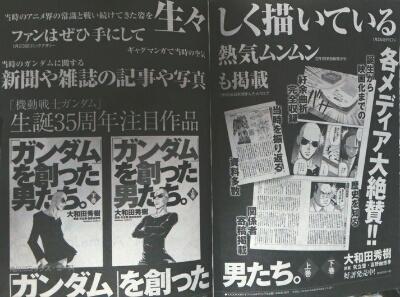 File:Gundam Sousei scan 2.jpg