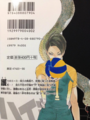 Volume 23 Back Cover.png