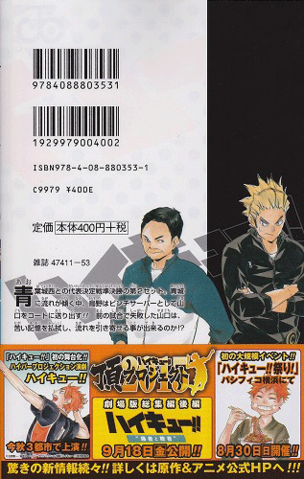 File:Volume 16 Back Cover.png