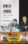 Volume 16 Back Cover