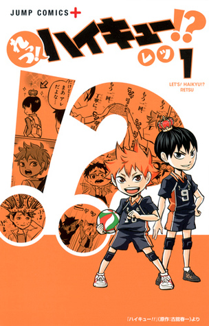 File:Let's! Haikyuu! Volume 1 Cover.jpg