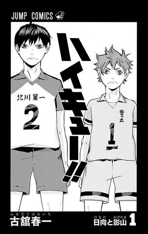 File:Young Kageyama and Hinata.png