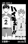 Young Kageyama and Hinata