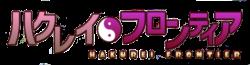 Hakurei Frontier Wiki