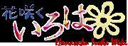 Hanasaku Iroha Wiki