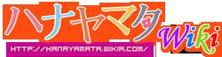 Hanayamata Wiki