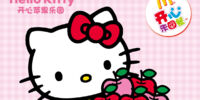 Hello Kitty (McDonald's China, 2011)