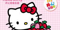 Hello Kitty (McDonald's China, 2011)