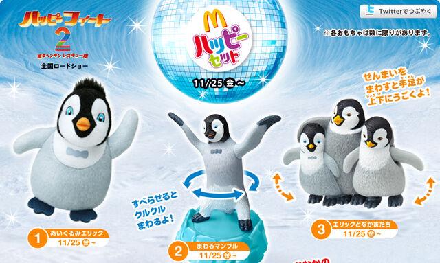 File:McD JP Happy Feet 2.jpg