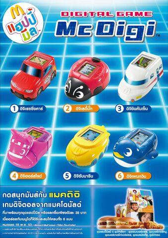 File:McD Thai McDigi a.jpg