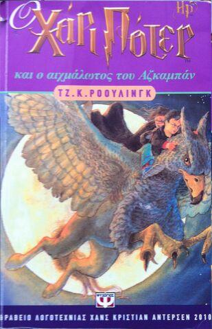 File:Greek Edition, Ο Χάρι Πότερ και ο αιχμάλωτος του Αζκαμπάν.jpg