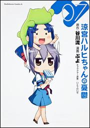 Haruhi-chanVolume7