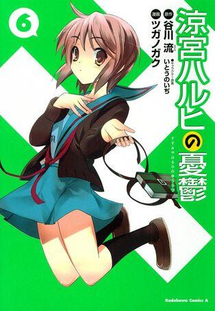 File:Manga6.jpg
