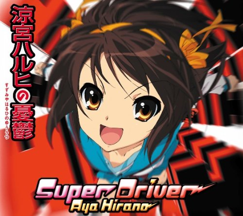 File:Super Driver CD.jpg