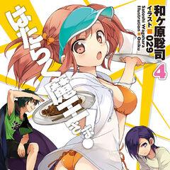 Japanese Volume 4 cover