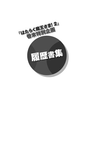 File:HatamaoV2 19.jpg