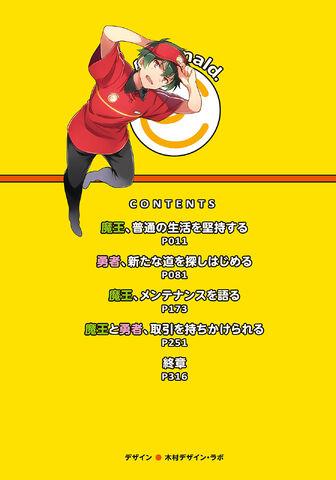 File:Hataraku Maou Sama V12 index.jpg