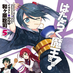 Japanese Volume 5 cover
