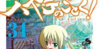 Hayate no Gotoku! Manga Volume 34