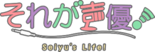 Logo-seiyuu-anime