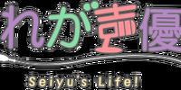 Sore ga Seiyuu! Anime