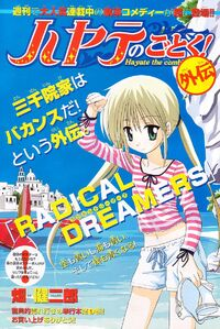 Radical Dreamers Manga