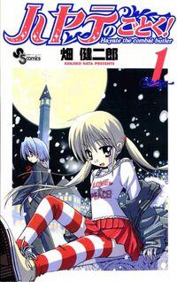Hayate-no-Gotoku-Volume-1