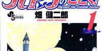Hayate no Gotoku! Manga Volume 1