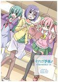 Sore ga Seiyuu WEB vol 02