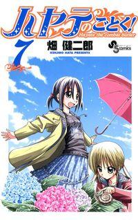 Hayate-no-Gotoku-Volume-7