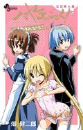 Hayate no Gotoku! Official Doujinshi
