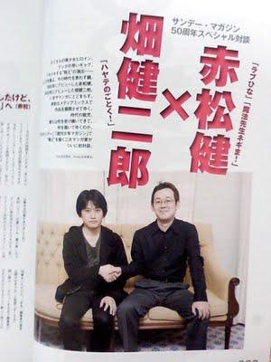 File:Akamatsu-sensei Hata-sensei.jpg