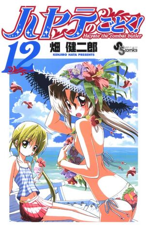 File:Hayate-no-Gotoku-Volume-12.jpg