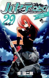 Hayate-no-Gotoku-Volume-29-Limited
