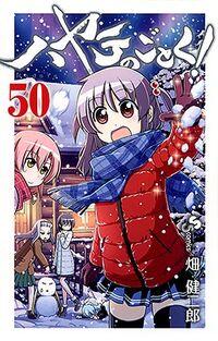 Hayate no gotoku vol 50