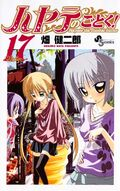 Hayate-no-Gotoku-Volume-17
