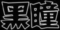 2011年11月12日 (星期六) 14:19的版本的缩略图
