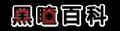 2012年2月25日 (星期六) 05:53的版本的缩略图
