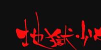 E25: Jigoku Shoujo