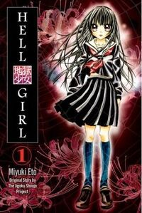 Hell Girl 1 (Hell Girl) by Miyuki Eto