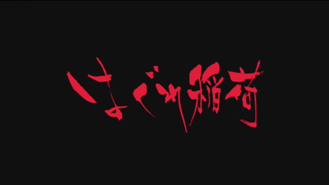 File:S3 EP 09 Title.PNG