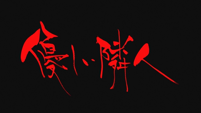 File:S1 EP 21 Title.PNG