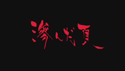 S3 EP 11 Title