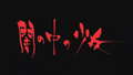 S2 EP 01 Title.PNG